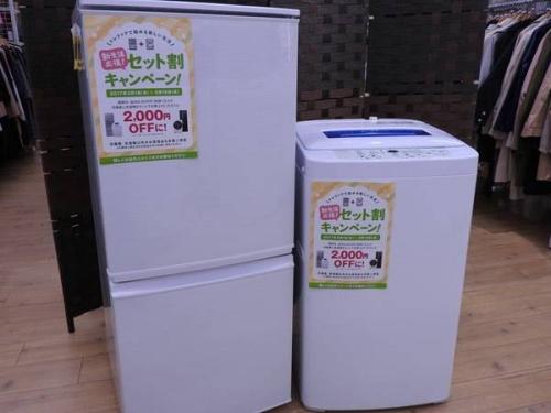 冷蔵庫 中古の松原 家電