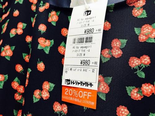 松原 衣類のナチュラル