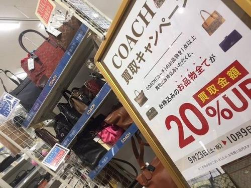 コーチ(COACH)の大阪 リサイクルショップ