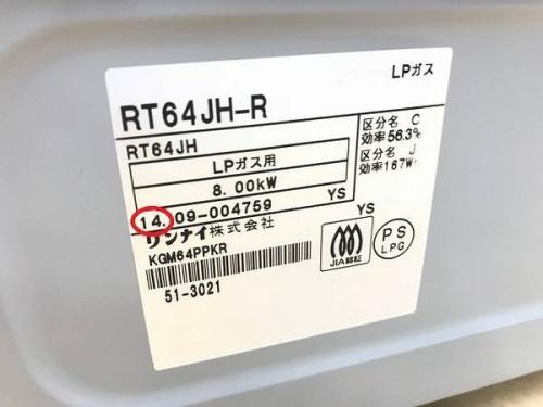 ガステーブルの中古家電 大阪