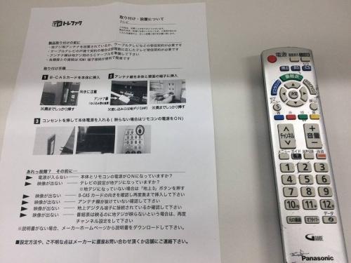 中古テレビの大阪 一人暮らし リサイクルショップ