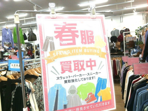 レディースファッションの古着 大阪