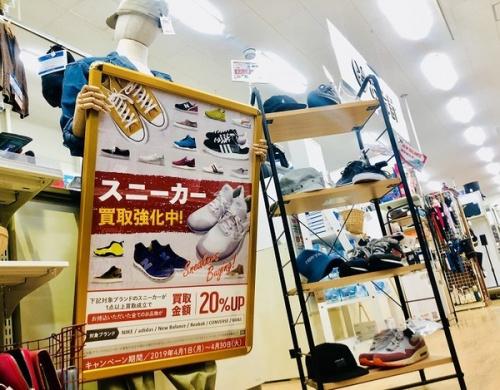 レディースファッションのスニーカー 大阪