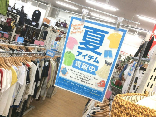 レディースファッション 買取 大阪のレディースファッション 買取 松原市