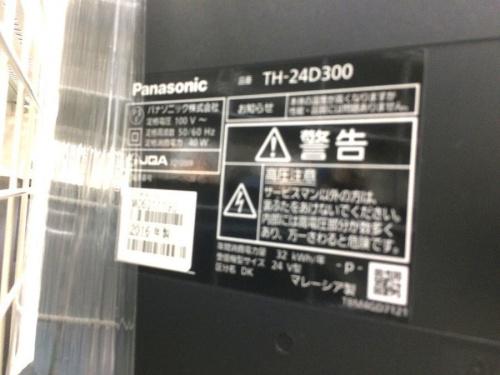 中古 テレビ 松原市のテレビ 買取 大阪