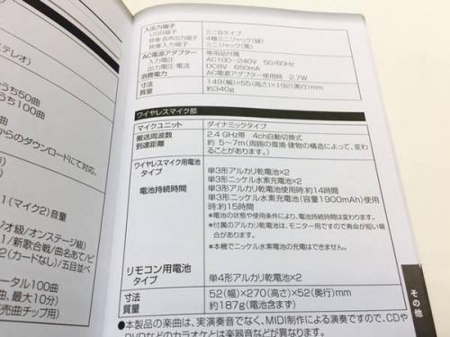 オンステージの越谷・春日部近辺家電入荷情報