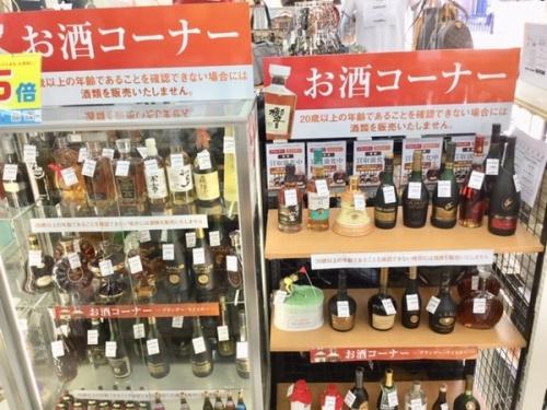 お酒の越谷