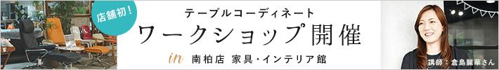 南柏店「家具・インテリア館」にてテーブルコーディネート ワークショップ開催