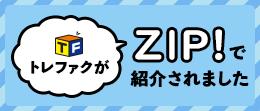 ZIP!で紹介されました