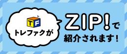 ZIP!で紹介されます