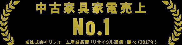 中古家具家電売上No.1 ※株式会社リフォーム産業新聞「リサイクル通信」調べ(2017年)
