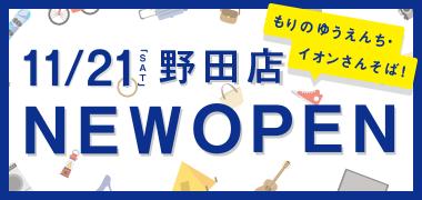 11/21(Sat)野田店NEW OPEN もりのゆうえんち・イオンさんそば!