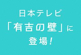 日本テレビ「有吉の壁」に登場