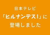 日本テレビ「ヒルナンデス!」に登場しました