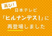 日本テレビ「ヒルナンデス!」に再登場しました