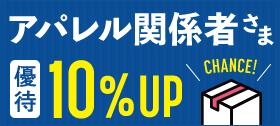 名刺or名札を同梱すると査定額【全品10%UP】で買取中!