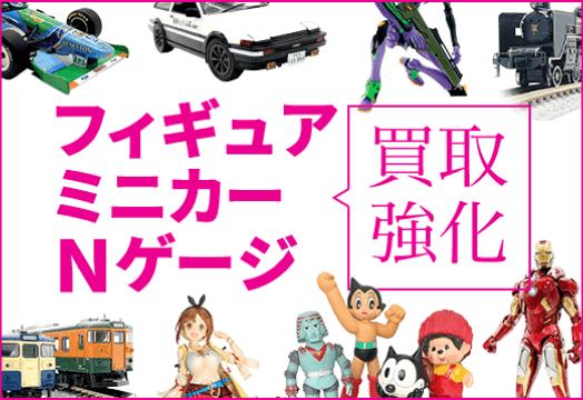 フィギュア・ミニカー・ Nゲージ買取強化中!