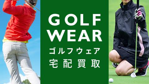 ゴルフウェア買取