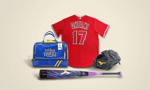 野球用品高額買取
