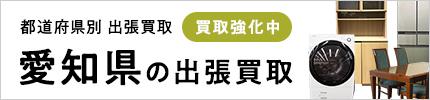 都道府県別出張買取 愛知県の出張買取 買取強化中
