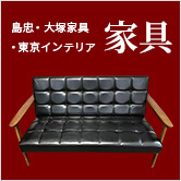 島忠・大塚家具、東京インテリアの家具