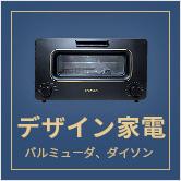 【買取強化】デザイン家電 -バルミューダ、ダイソン、バーミキュラ-