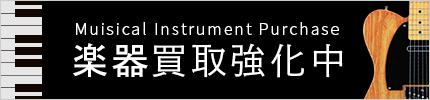 楽器買取強化中です!