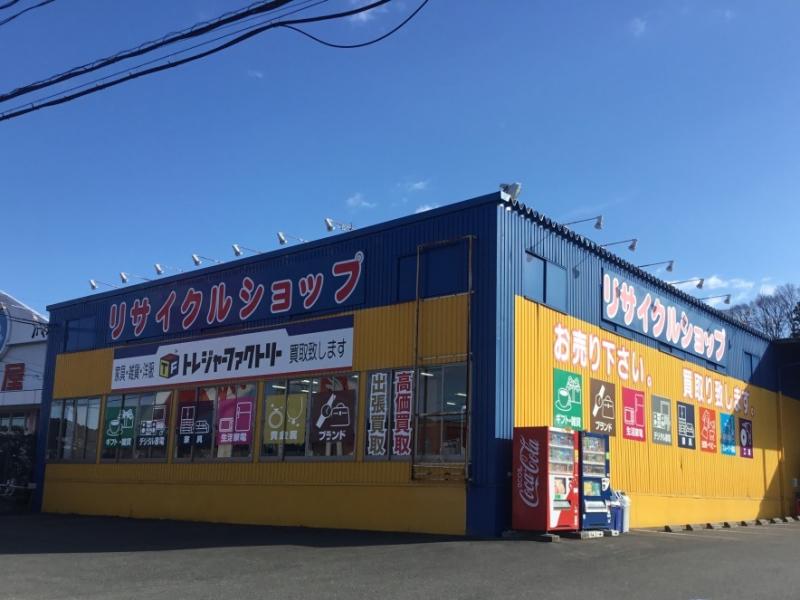 総合リユースショップトレジャーファクトリーいわき鹿島店