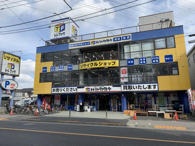 トレジャーファクトリー町田店 外観写真