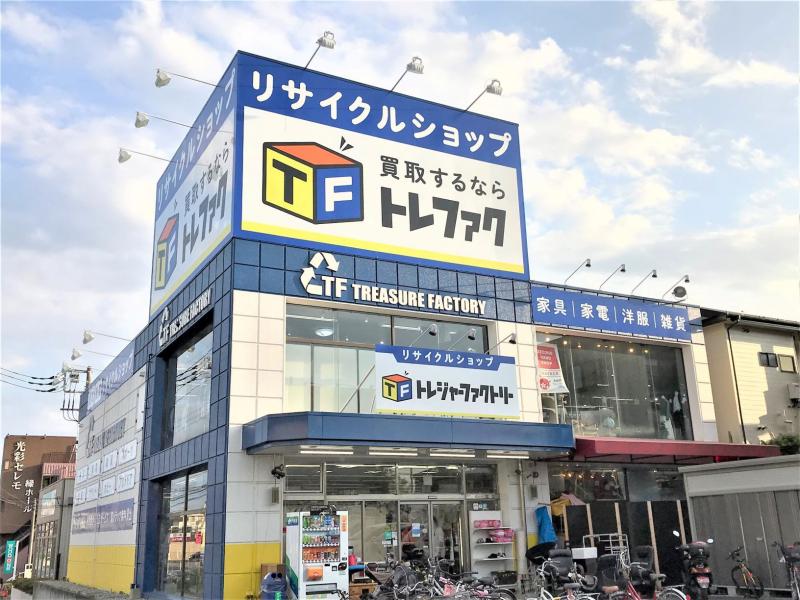 総合リユースショップトレジャーファクトリー東浦和店