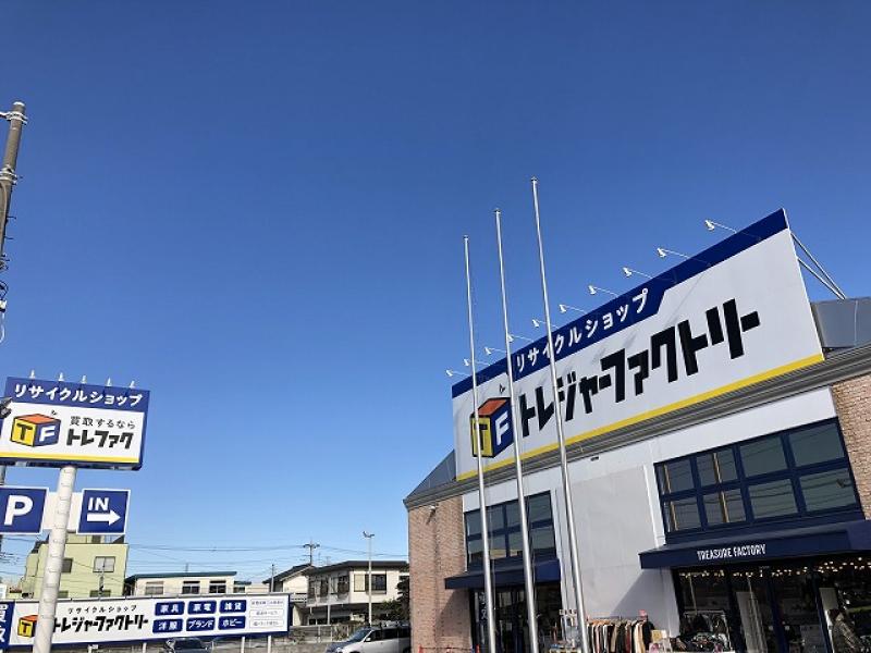 トレジャーファクトリー桶川店 外観写真