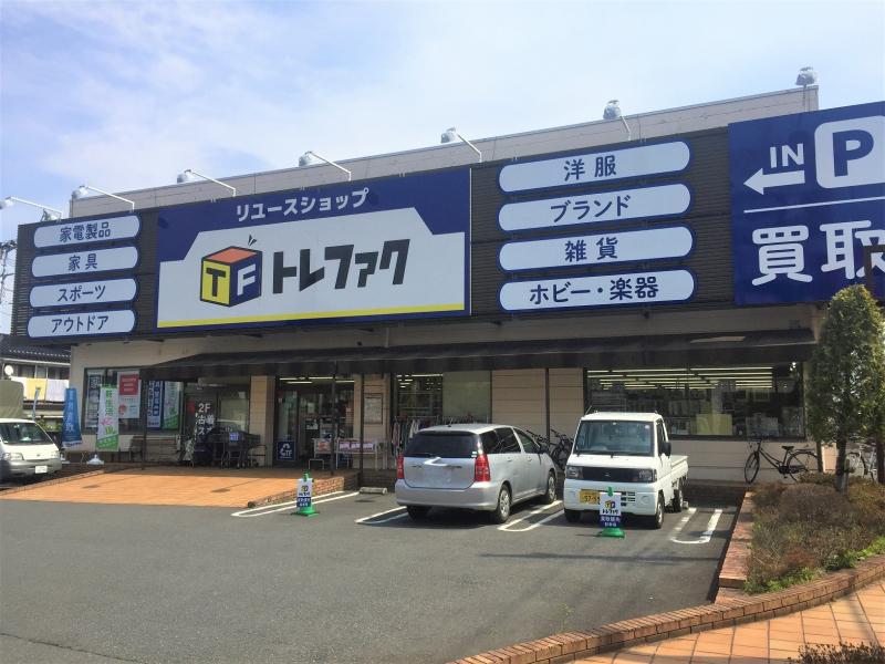 総合リユースショップトレジャーファクトリー入間店