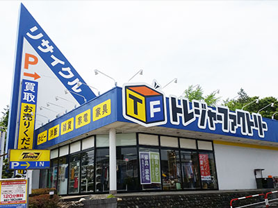 総合リユースショップトレジャーファクトリー立川日野橋店