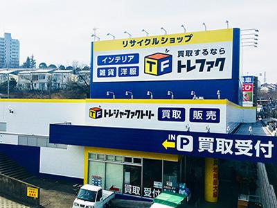 総合リユースショップトレジャーファクトリー南大沢店
