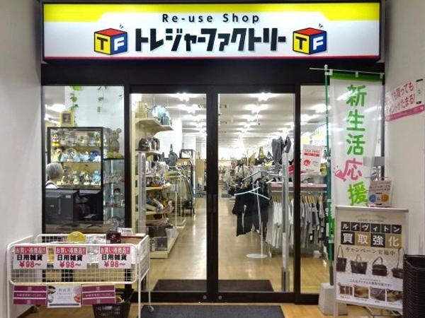 総合リユースショップトレジャーファクトリー神戸新長田店