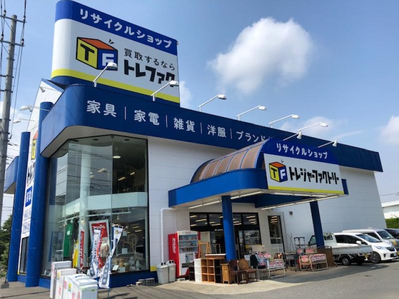 総合リユースショップトレジャーファクトリー大船店