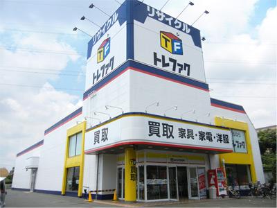 総合リユースショップトレジャーファクトリー府中店
