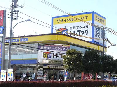 総合リユースショップトレジャーファクトリー八王子めじろ台店