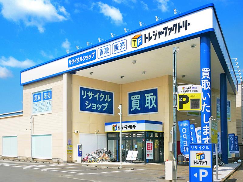 総合リユースショップトレジャーファクトリー三鷹店
