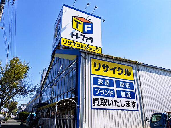 トレジャーファクトリー名古屋徳重店