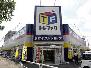 総合リユースショップトレジャーファクトリー牛久店