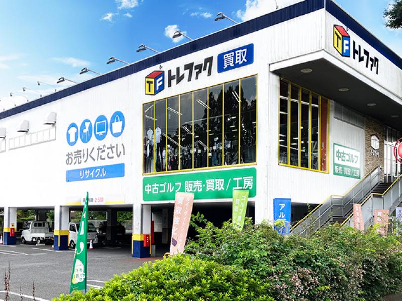 総合リユースショップトレジャーファクトリー所沢店