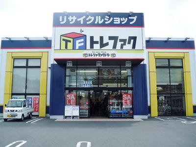 総合リユースショップトレジャーファクトリー大和店