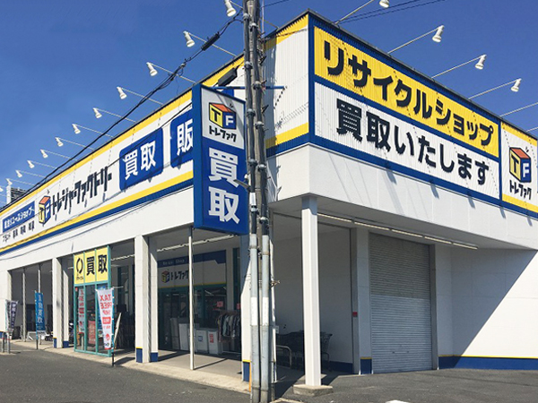 総合リユースショップトレジャーファクトリー摂津店