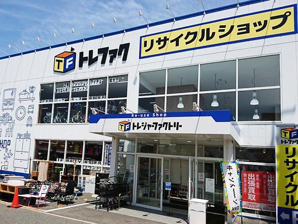 総合リユースショップトレジャーファクトリー堺福田店
