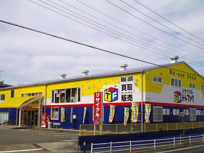 総合リユースショップトレジャーファクトリー藤沢店