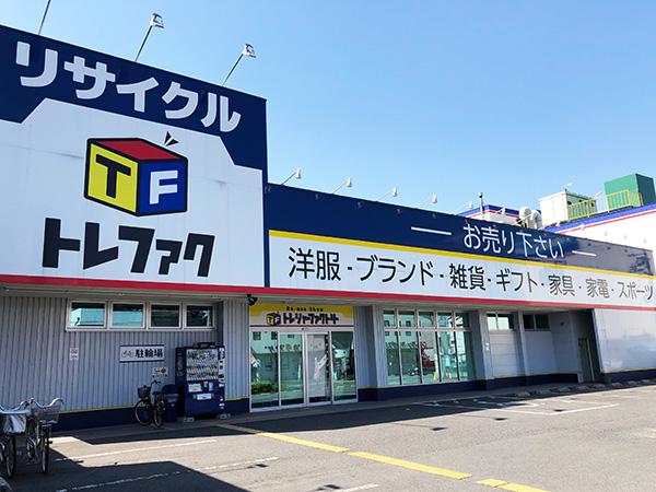 総合リユースショップトレジャーファクトリー東大阪店