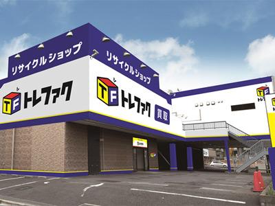 トレジャーファクトリー鎌ヶ谷店 外観写真
