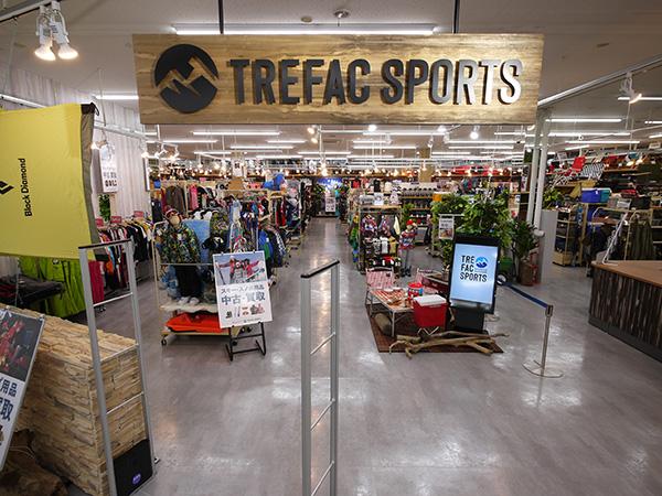 スポーツ・アウトドア専門ショップ トレファクスポーツ幕張店