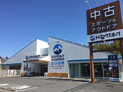 スポーツ・アウトドア専門ショップ トレファクスポーツ岩槻店
